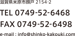 滋賀県米原市顔戸2154-2 TEL 0749-52-6468 FAX 0749-52-6498 e-mail : info@shinko-kakouki.com
