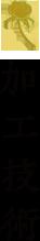 アクリルレーザーカット・レーザー彫刻に関する加工技術