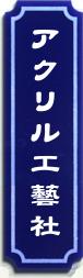 レーザー加工のアクリル工芸社