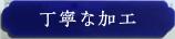 アクリルレーザーカット・レーザー彫刻における丁寧な加工