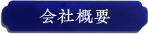 アクリルレーザー加工のアクリル工藝社の会社概要