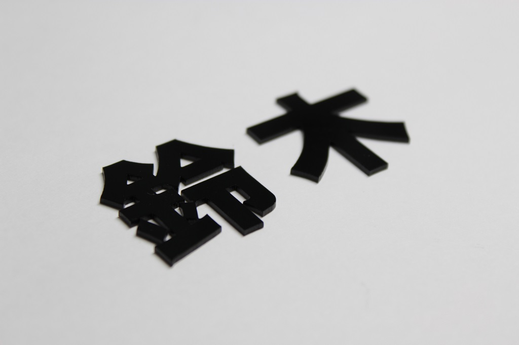 アクリル漢字